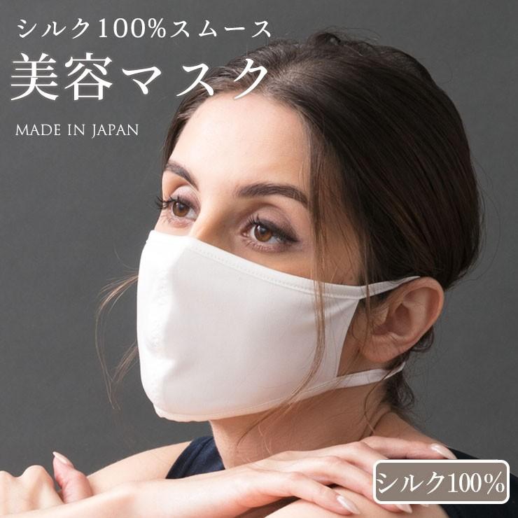 紐までシルク シルク100% 美容マスク 正絹110gスムース 睡眠 日本製