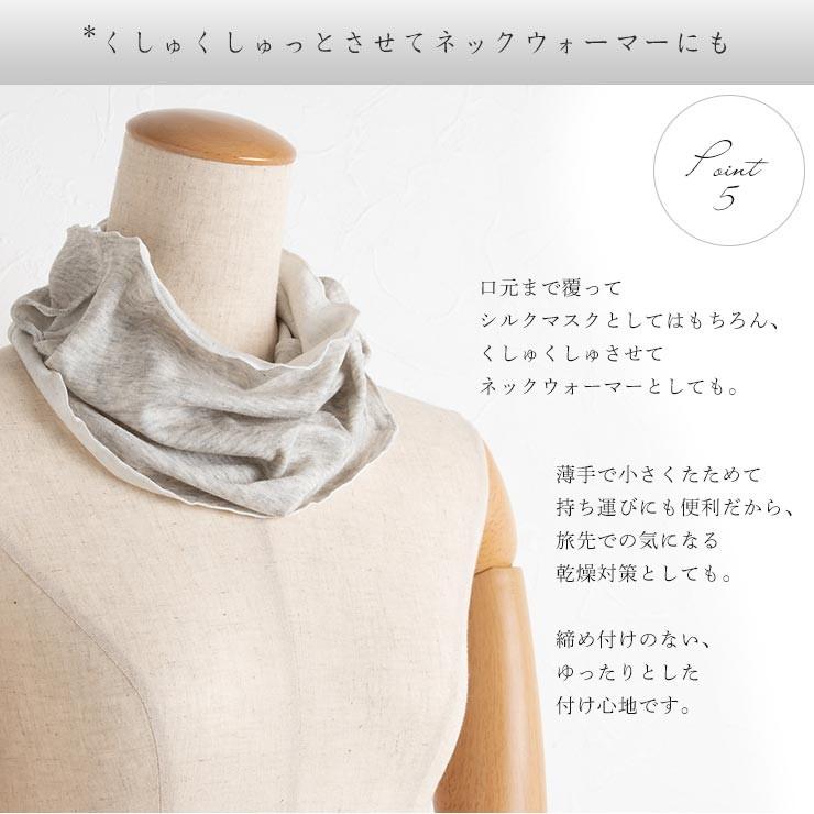 【2枚セット】シルク 美肌マスク ネックウォーマーにもなる 日本製