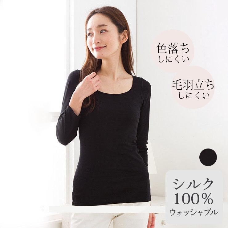 シルク100% 長袖 インナー 日本製