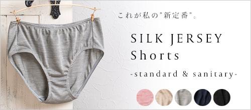 シルク100% ジャージー スタンダード ショーツ 日本製 サニタリー兼用