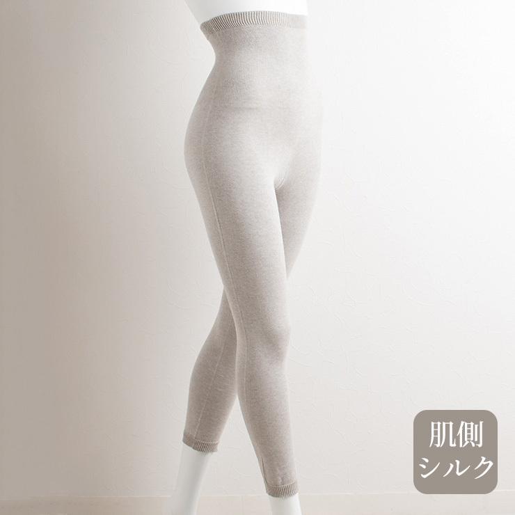 肌側シルク 外側オーガニックコットン ボタニカルダイ 腹巻レギンス ホールガーメント 日本製