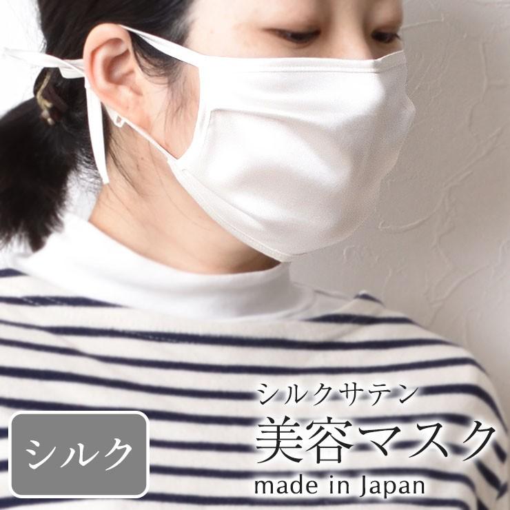 シルクサテン 美容マスク 紐までシルク 日本製