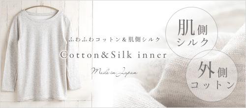 肌側シルク 長袖インナー 日本製 表側コットン