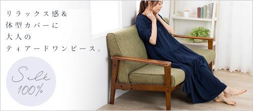 シルク100% ギャザー ワンピース 日本製 半袖