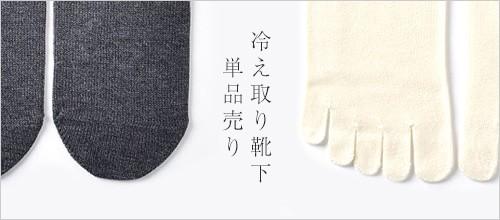 5本指 靴下 重ね履き用 1足売り 日本製