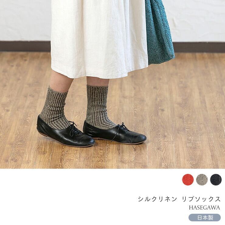 シルクリネン リブソックス 日本製 リラックスタイプ HASEGAWA