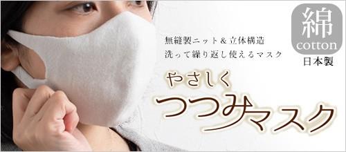 コットン やさしくつつみマスク 日本製 無縫製 洗えるマスク