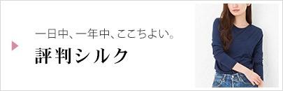 評判シルク