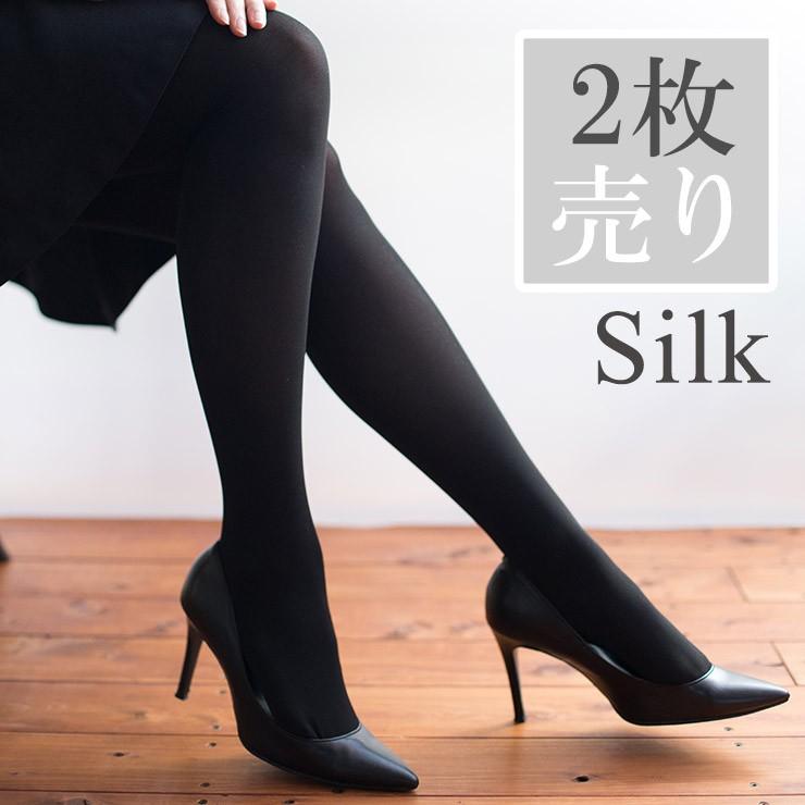 「お得な2枚セット」 超のび シルク タイツ 日本製