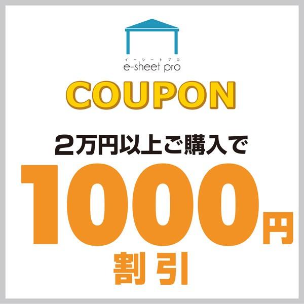 テント全品割引き! 2万円以上のご購入で1,000円OFF!