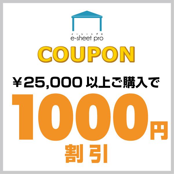 テント全品割引き! ¥25,000以上のご購入で1,000円OFF!