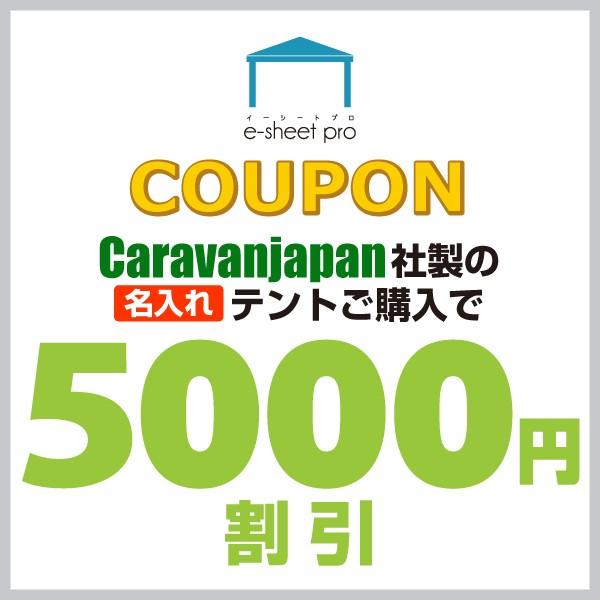 CARAVAN JAPAN社製名入れテント割引き