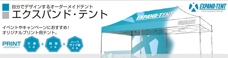 expand-tent