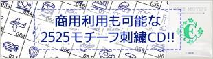 『商用利用も可能の刺繍データ!!』
