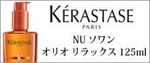 ケラスターゼ NU ソワン オレオ リラックス 125ml【KERASTASE】