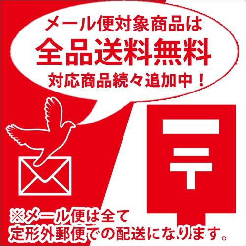 メール便限定 送料無料