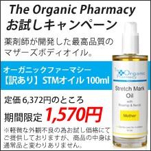 The Organic Pharmacy キャンペーン オーガニックファーマシー 【訳あり】STMオイル 100ml