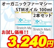 オーガニックファーマシー STMオイル