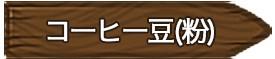 コーヒー豆(粉)