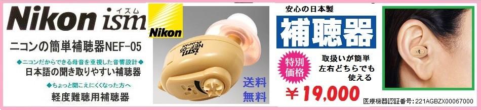 ◆Nikon補聴器◆