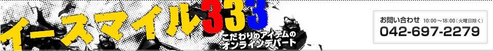 イースマイル333