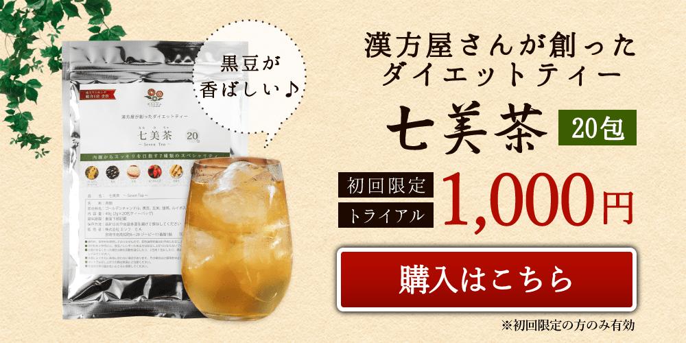 七美茶トライアル