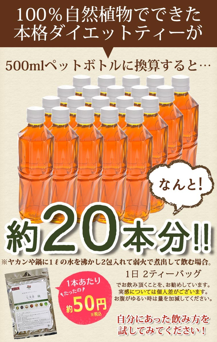 どのくらい飲めるの?50円