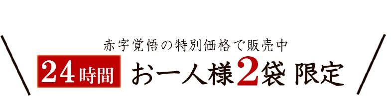 24タイムセール
