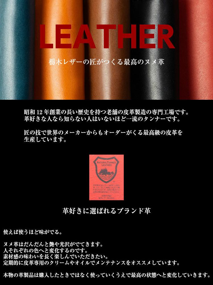 栃木レザーの匠がつくる最高のヌメ革