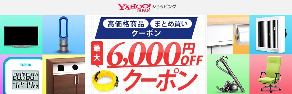 6000円OFFクーポン