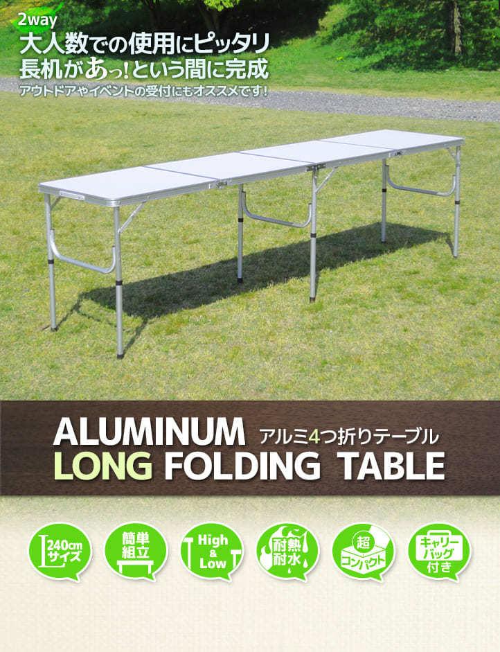 アルミ 四折ロングテーブル 240×60cm ホワイト AL4FT-240