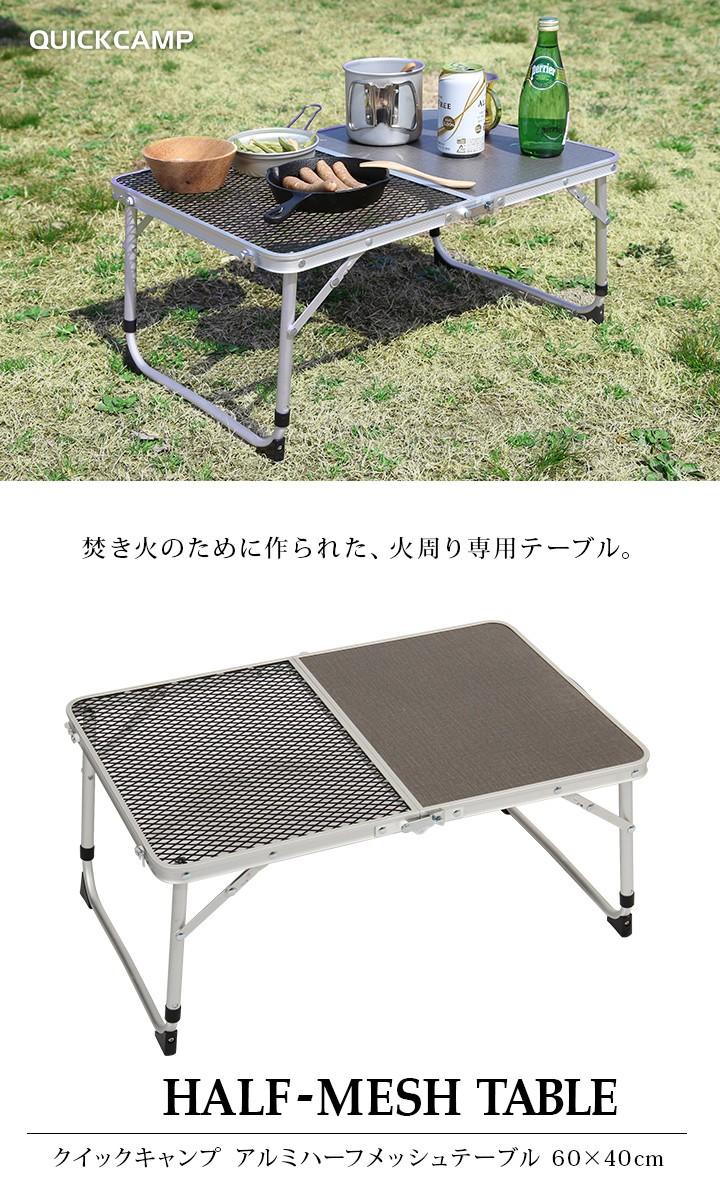 ファイヤーサイドテーブル折りたたみミニテーブル クイックキャンプ