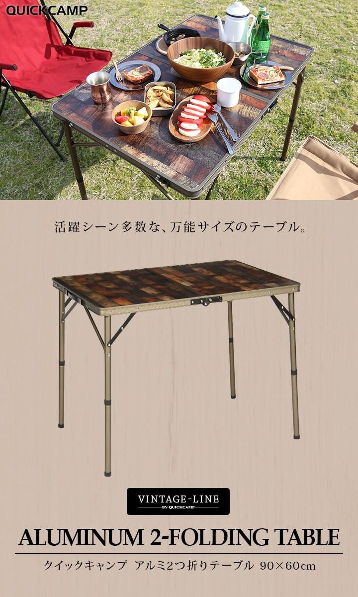 クイックキャンプ アルミ2つ折りテーブル