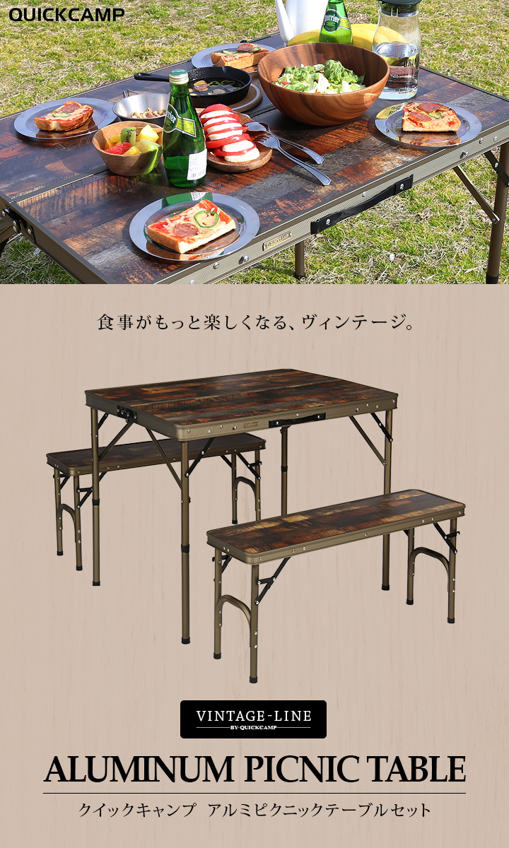 クイックキャンプ アルミピクニックテーブルセット