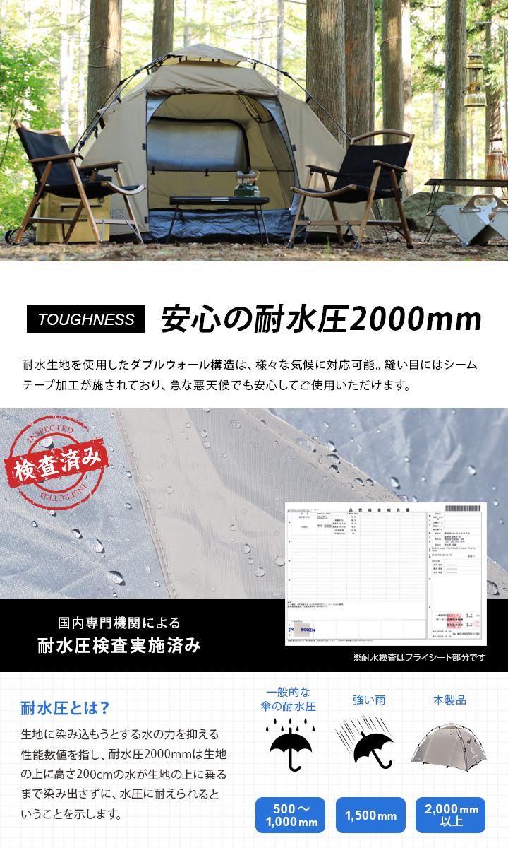 安心の耐水圧3000mm