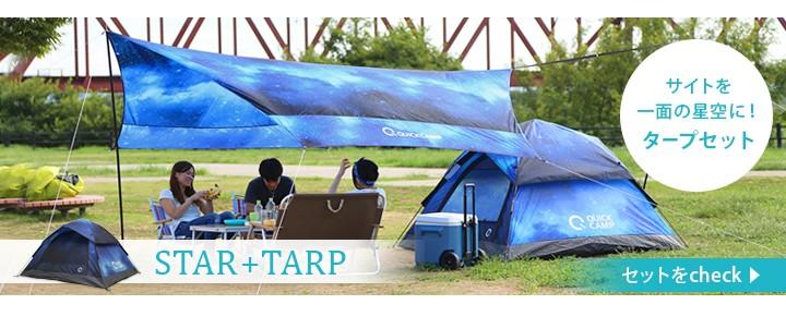 クイックキャンプ星空ワンタッチテント+タープセット