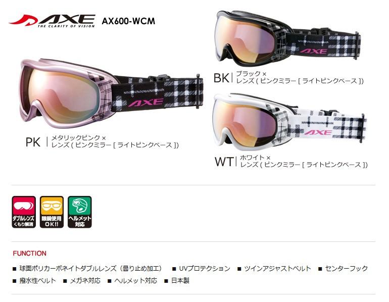 アックス(AXE) AX600-WCM