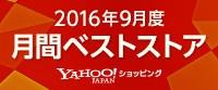 Yahoo!ショッピング 2016年9月度 月間ベストストア受賞