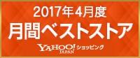 Yahoo!ショッピング 2017年4月度 月間ベストストア受賞