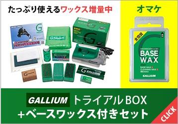 ガリウムバナー マルチツール付きセット