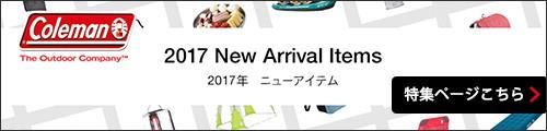 コールマン2017新商品特集