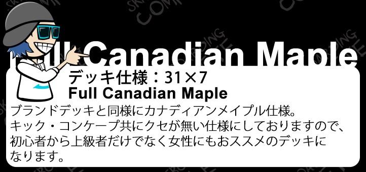 デッキ仕様:31×7 full canadian maple