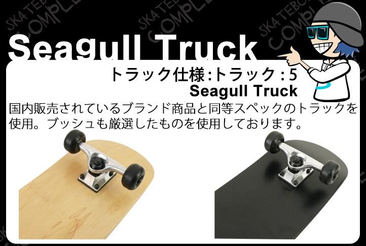 トラック仕様:トラック : 5 seagull truck
