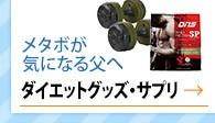 ダイエットグッズ・サプリ