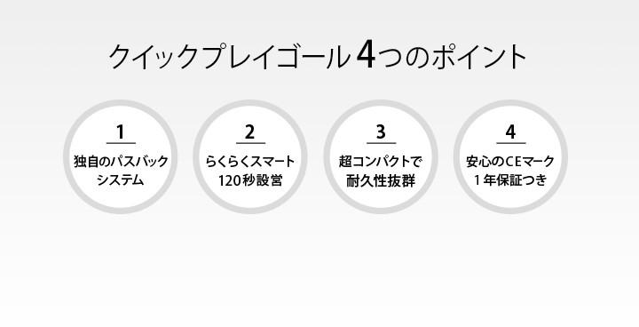 クイックプレイゴール4つのポイント
