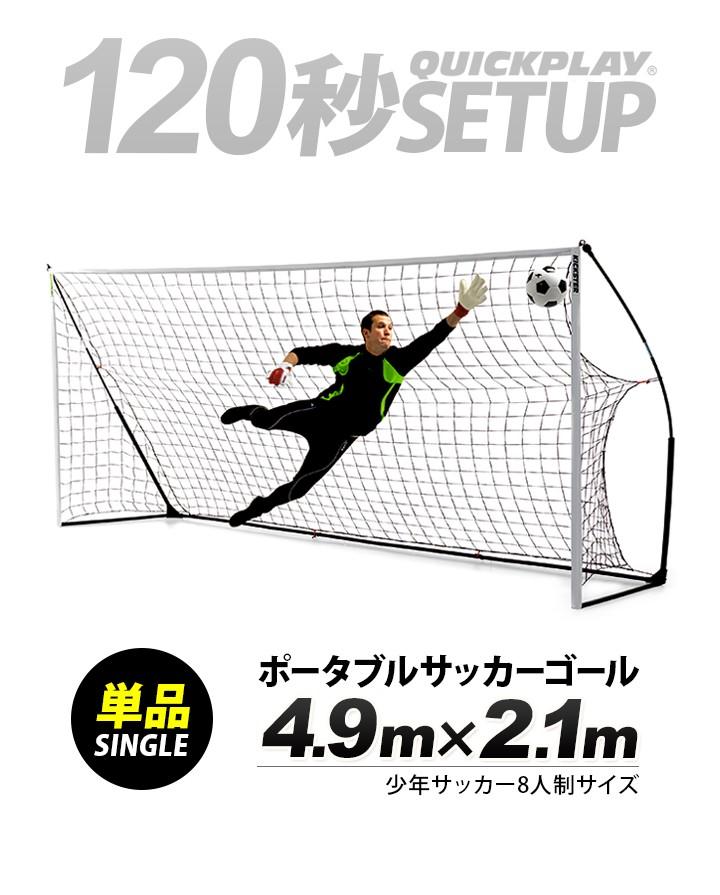ポータブルサッカーゴール 少年サッカー8人制サイズ