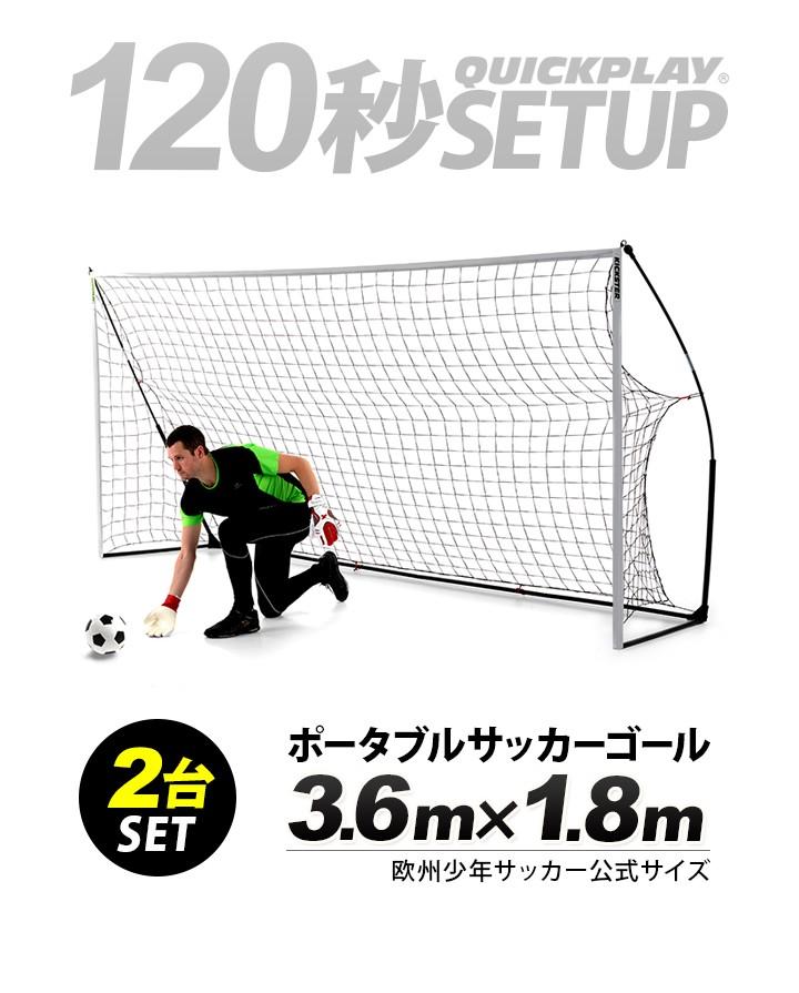 ポータブルサッカーゴール 欧州少年サッカー公式サイズ