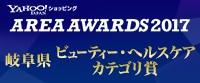 2017岐阜県ビューティー・ヘルスケアカテゴリ賞