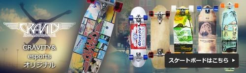 GRAVITY・esportsオリジナルスケートボード