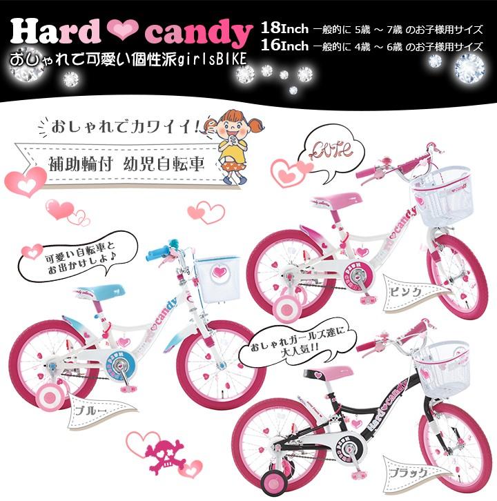 ハードキャンディ(補助輪付)幼児自転車